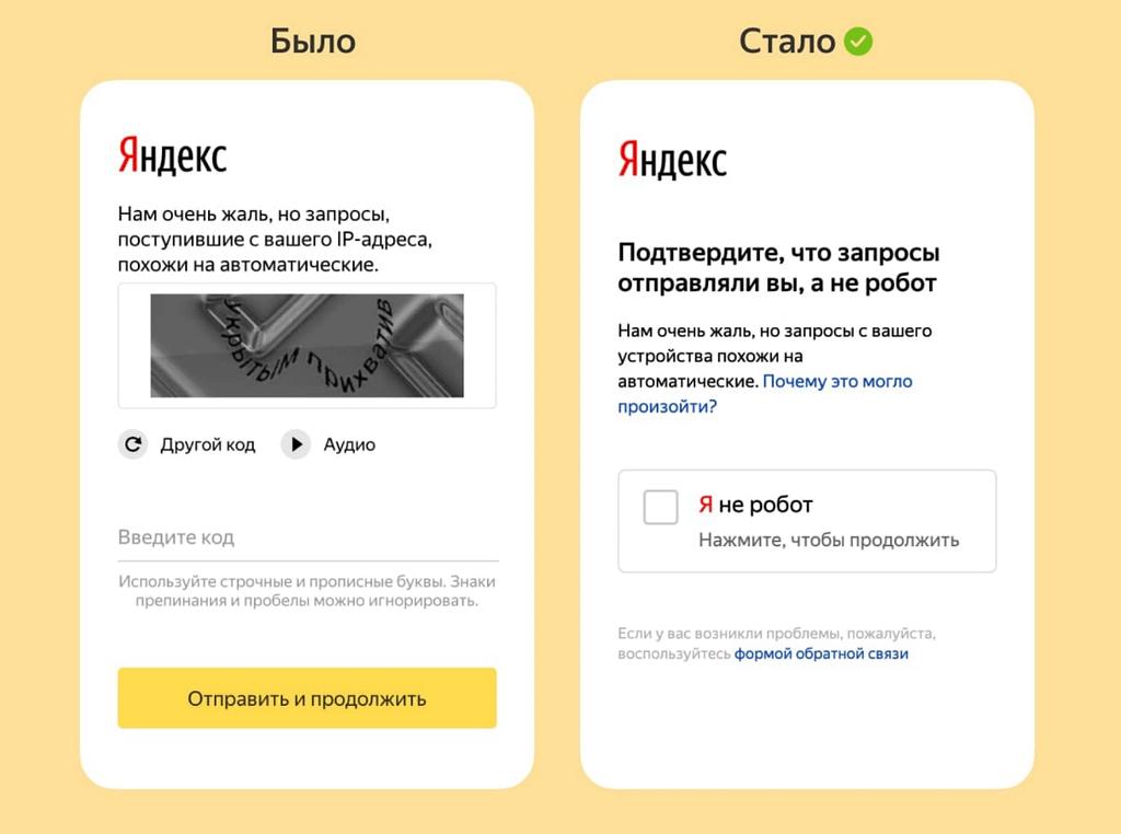Обновления капчи в Яндексе