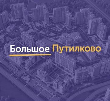 """Жилой комплекс """"Большое Путилково"""""""
