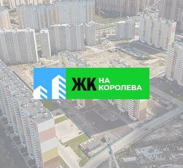 """ЖК """"На Королёва"""" в СПБ"""