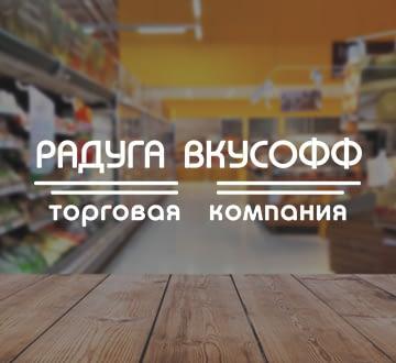 Торговая компания Радуга-Вкусофф