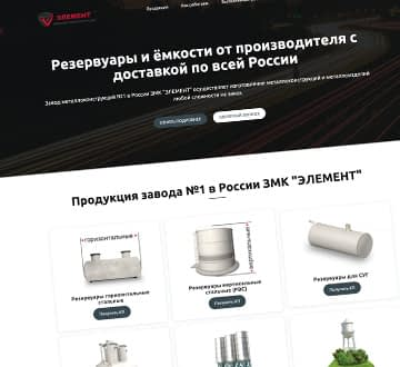 Промышленные резервуары - ЗМК Элемент
