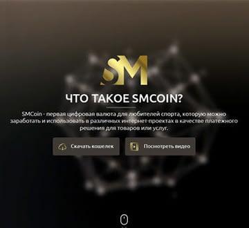 Криптовалюта SMCOIN