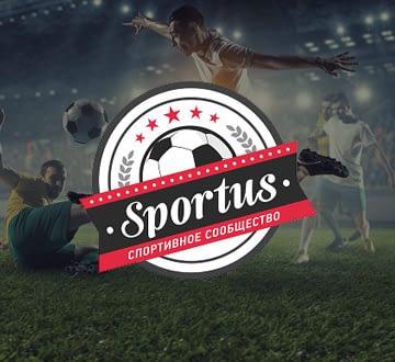 """Спортивное сообщество """"SPORTUS"""""""