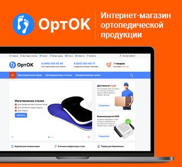 ОРТОК - ортопедический салон