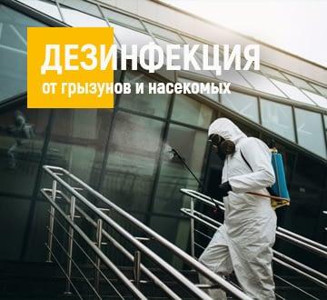 Московская Профессиональная Служба Дезинфекции