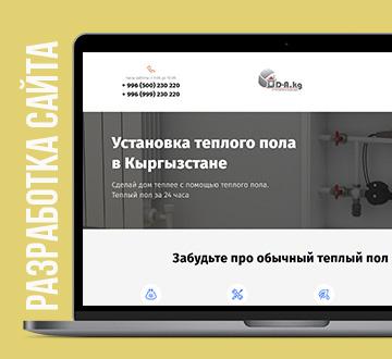 Установка теплого пола в Кыргызстане