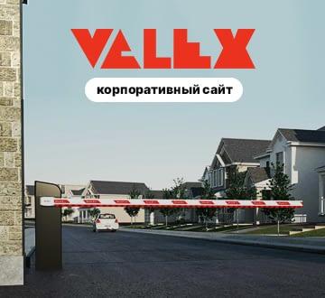 Valex — производство парковочных систем