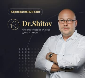 Доктор Шитов — стоматология в Москве, м. Бауманская