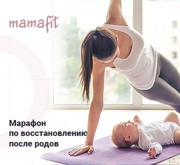 Фитнес-марафон MamaFit — восстановление после родов