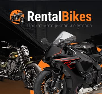 """Rental Bikes"" - прокат мотоциклов в Москве"