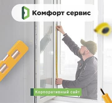 «Комфорт сервис» - продажа и установка окон