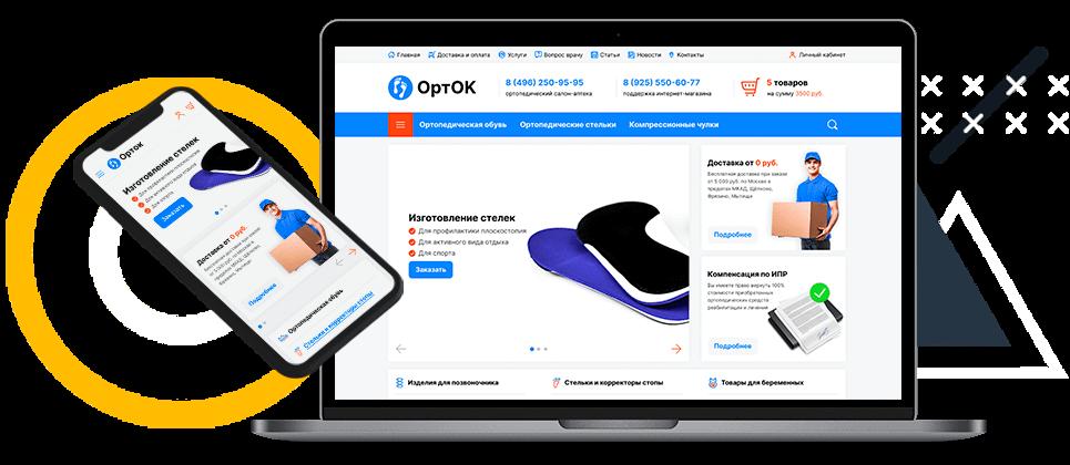 ОРТОК — салон ортопедических товаров в Москве