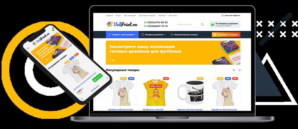 Проект valprint – печать на изделиях в Москве