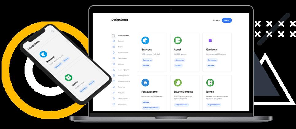 Designstack — кураторская библиотека сайтов для дизайнеров
