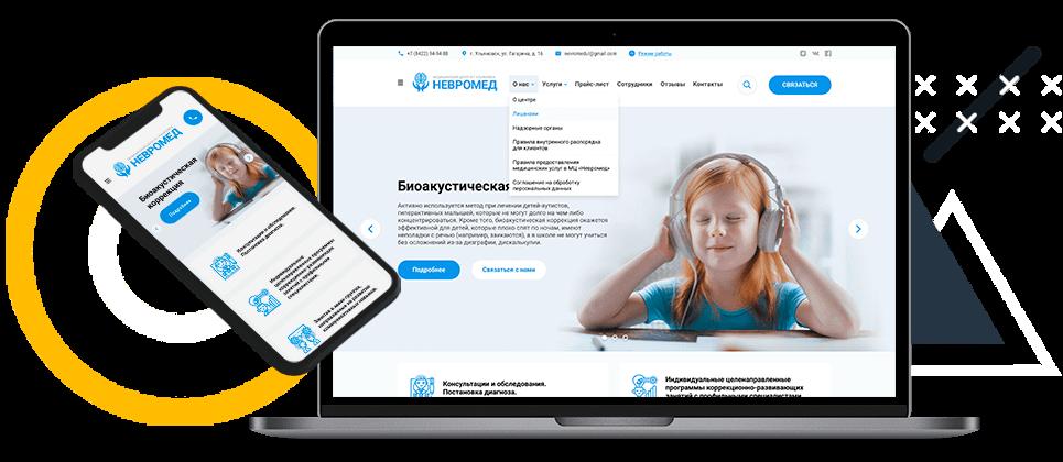 Медицинский центр «Невромед» в г. Ульяновск