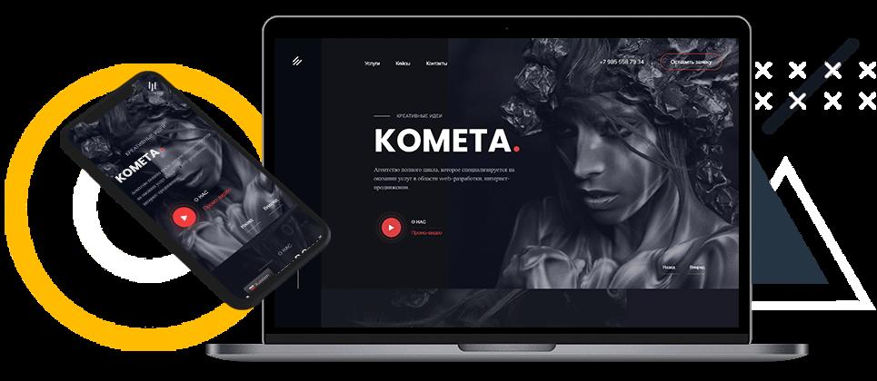 КОМЕТА — маркетинговое агенство для Вашего бизнеса